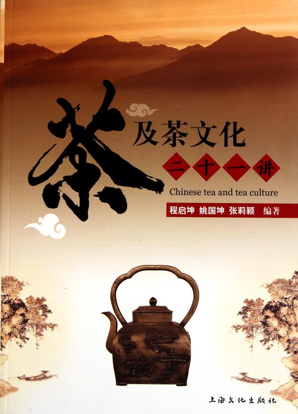 茶及茶文化二十一講