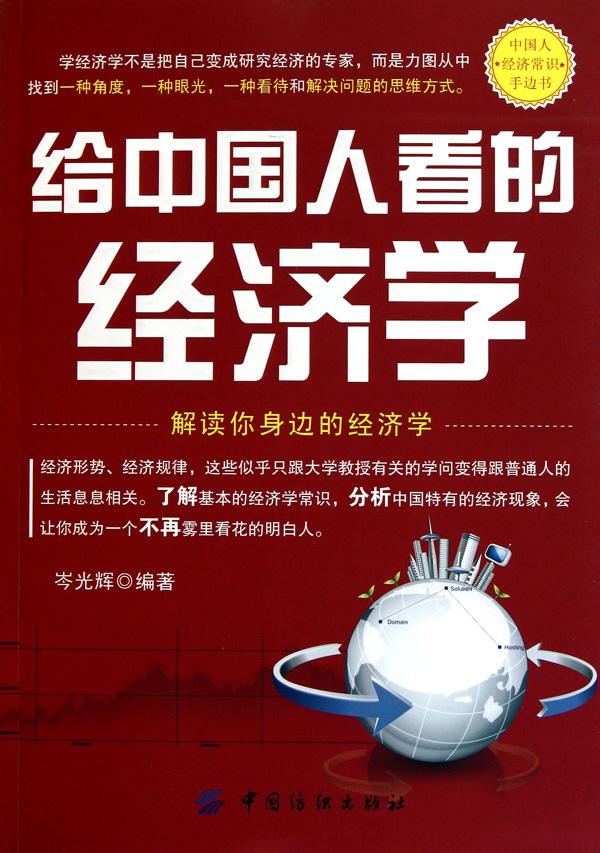 給中國人看的經濟學