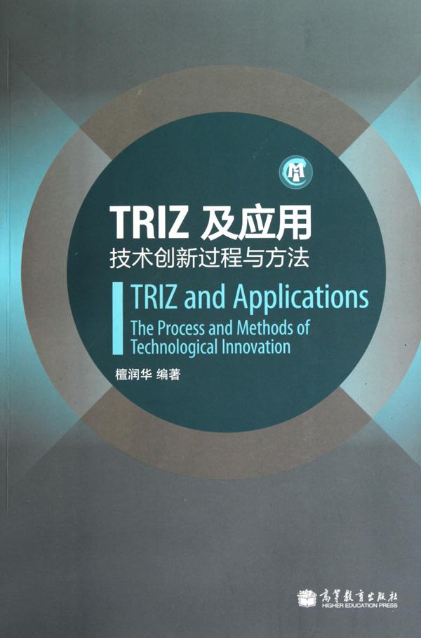 TRIZ及應用(技術創新過程與方法)