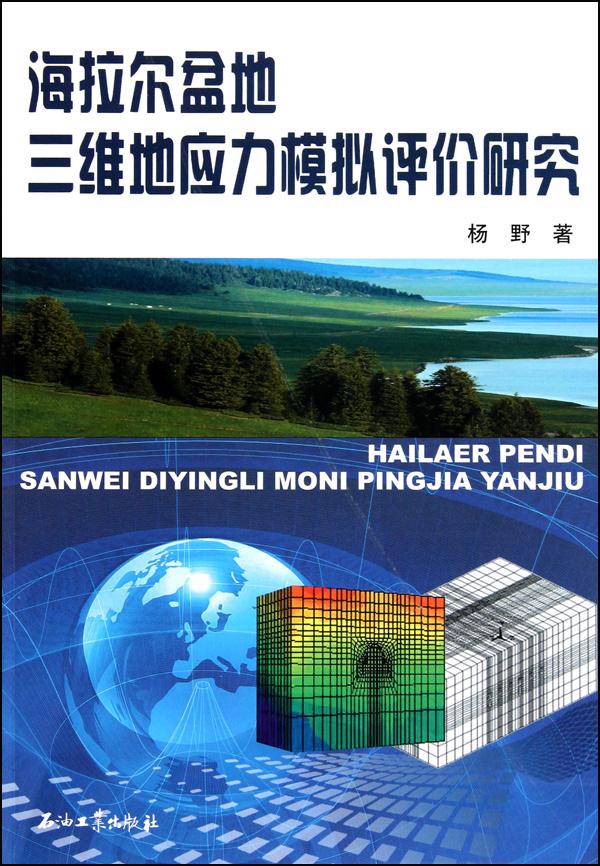 海拉爾盆地三維地應力模擬評價研究