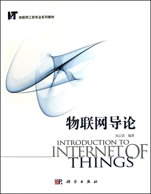 物联网导论(物联网工程专业系列教材)