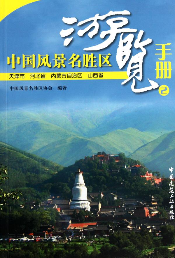 中国风景名胜区游览手册(2天津市河北省内蒙古自治区山西省)