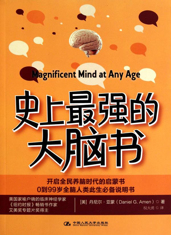 史上最强的大脑书-博库网