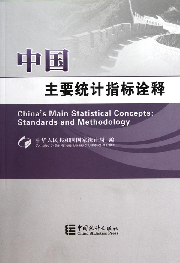中國主要統計指標詮釋