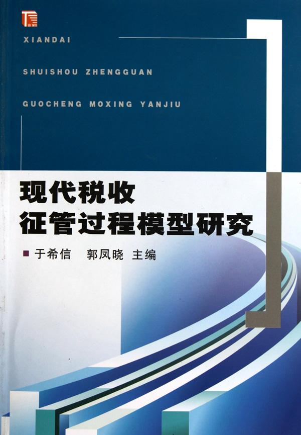 現代稅收征管過程模型