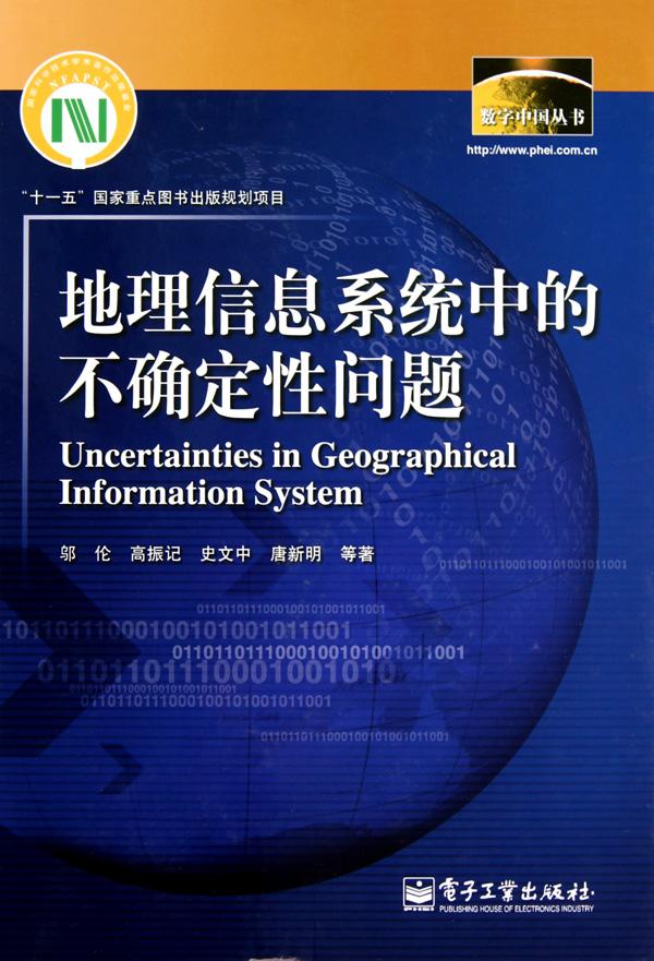 地理信息繫統中的不確定性問題(精)