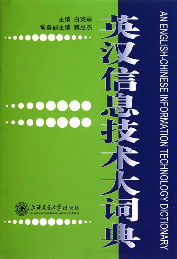 英漢信息技術大詞典(