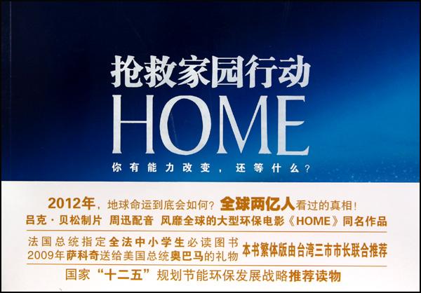 HOME(搶救家園行動)
