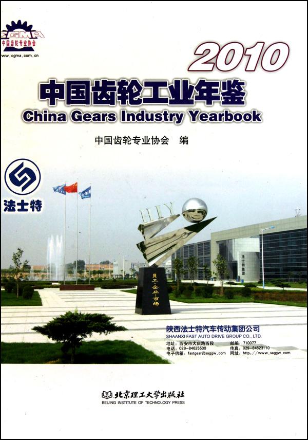 中國齒輪工業年鋻(2010)(精)