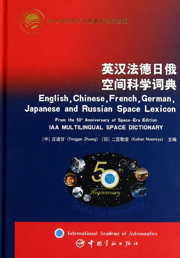 英漢法德日俄空間科學詞典(精)