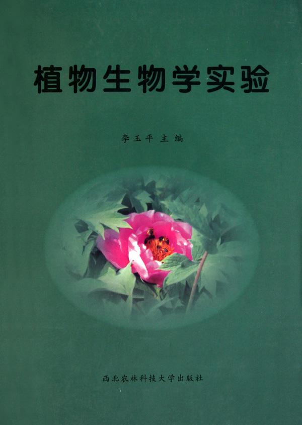 植物生物学实验_沪江网店