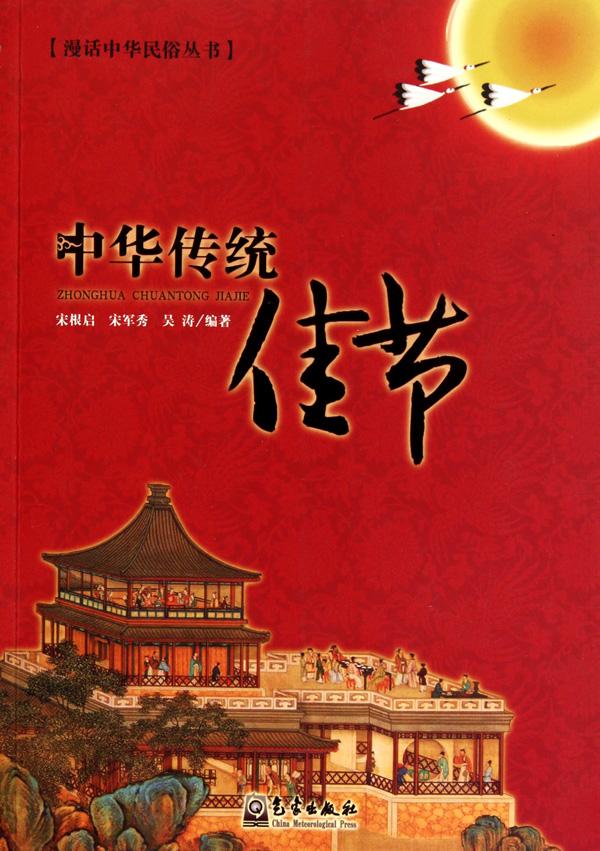 中华传统佳节-博库网