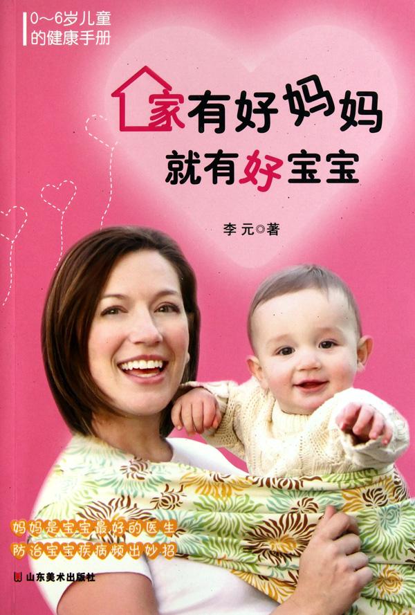 (0-6岁儿童健康手册)