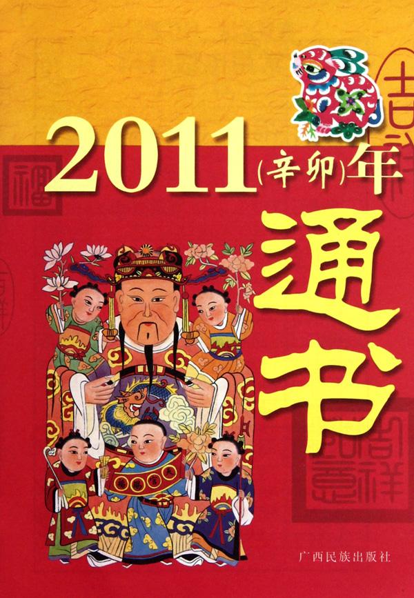 2011<辛卯>年通書