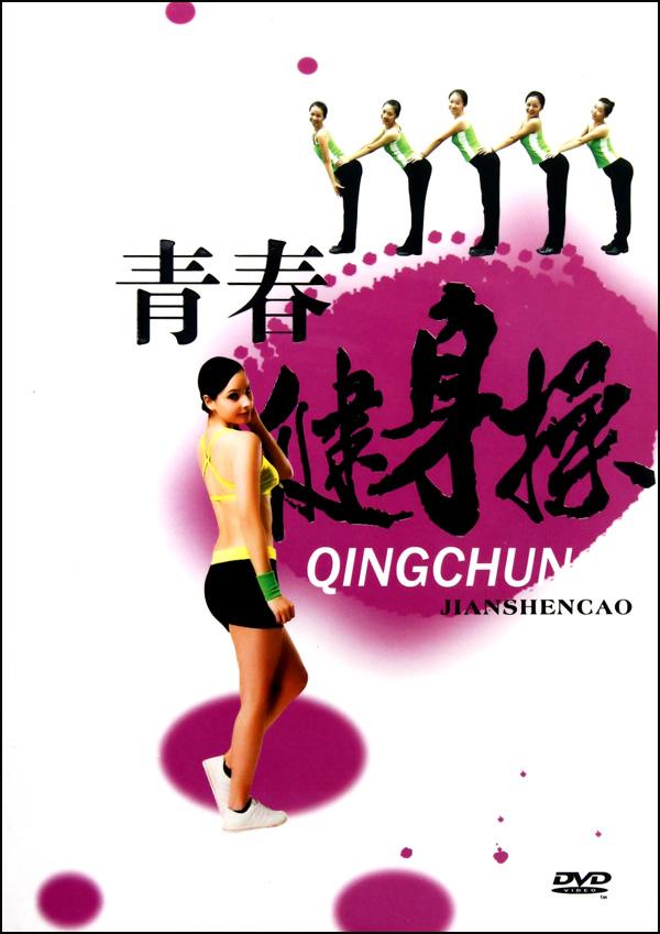 dvd青春健身操