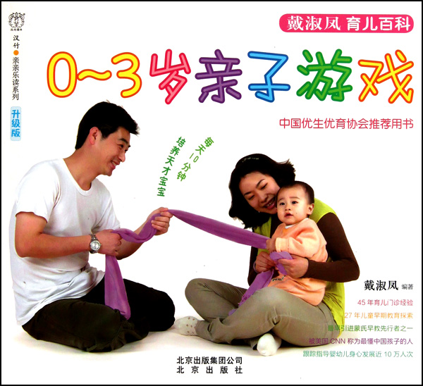 0-3歲親子遊戲(升