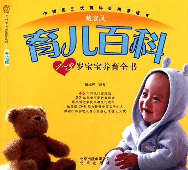 1-3歲寶寶養育全書
