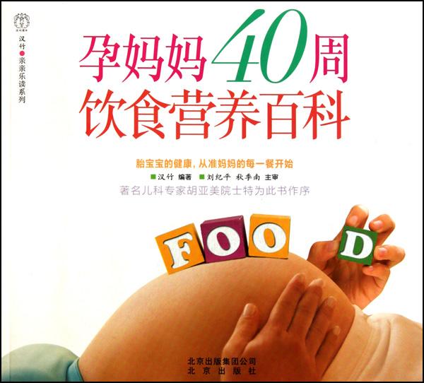 孕媽媽40周飲食營養