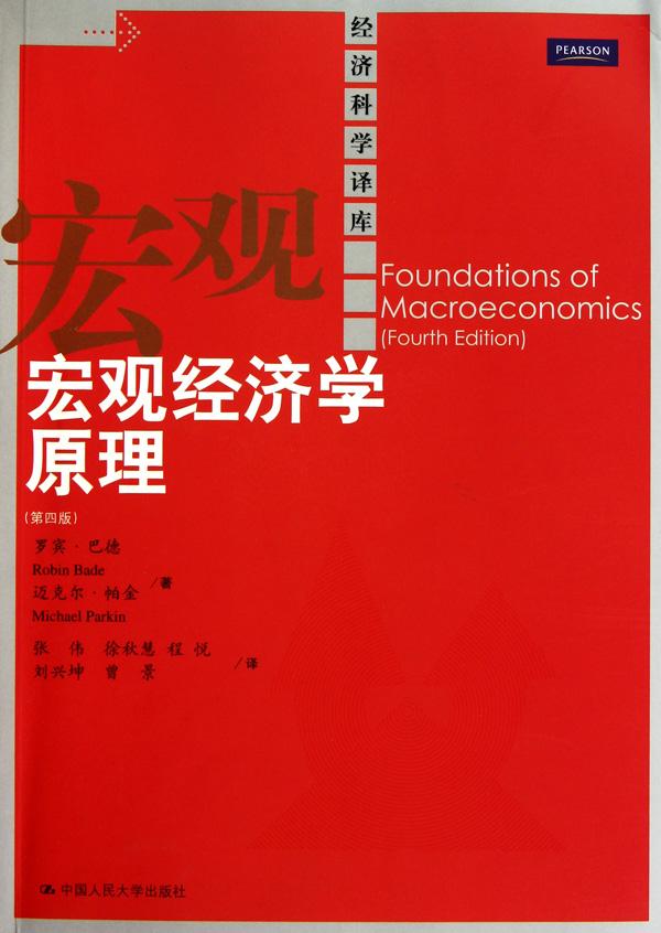 宏觀經濟學原理(第4版)