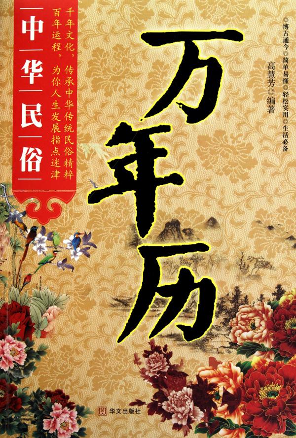 中華民俗萬年歷
