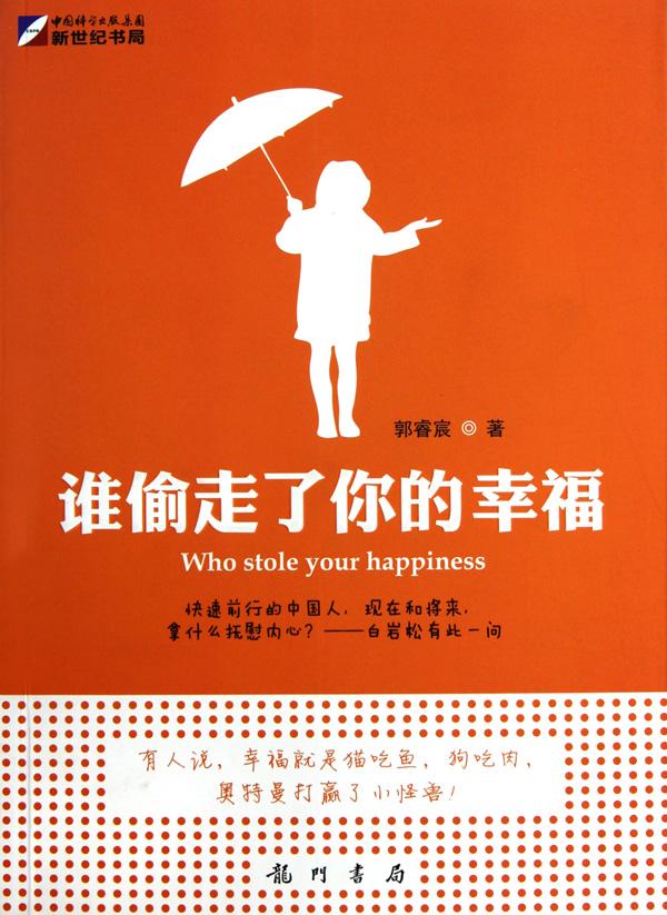 誰偷走了你的幸福