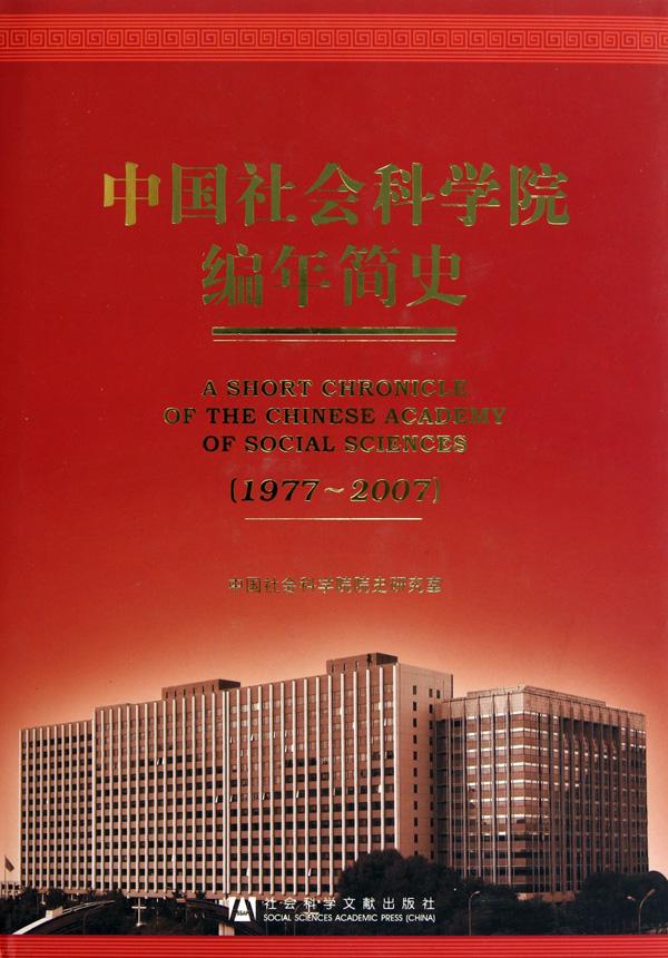 中國社會科學院編年簡史(附光盤1977-2007)(精)