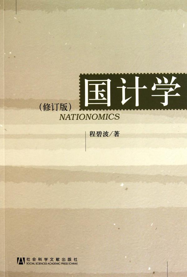 國計學(修訂版)