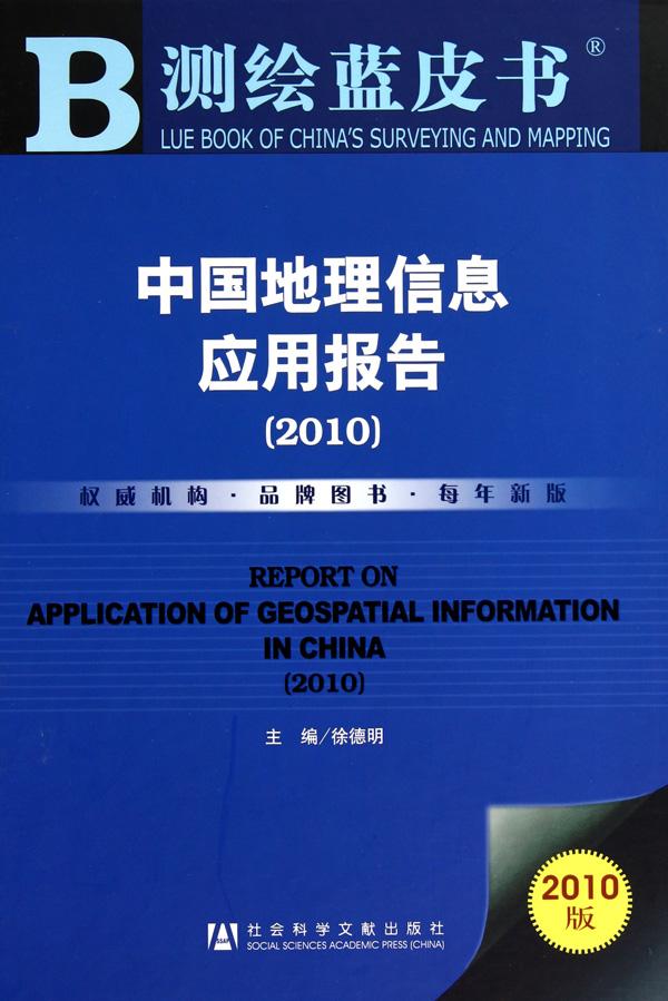 中國地理信息應用報告(2010版)(精)