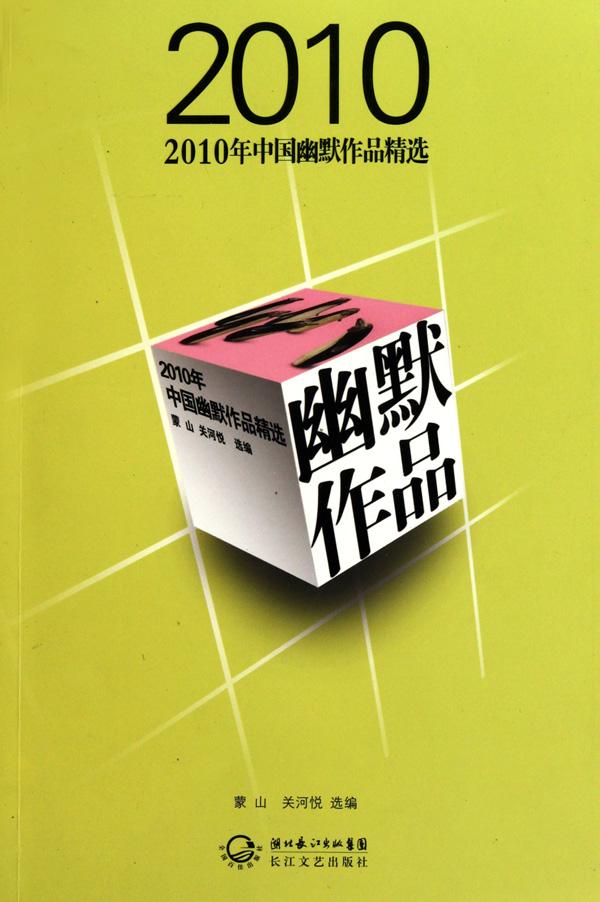 2010年中國幽默作
