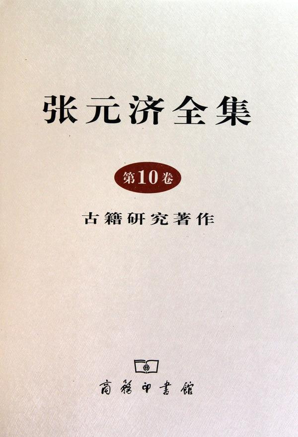 張元濟全集(第10卷古籍研究著作)(精)