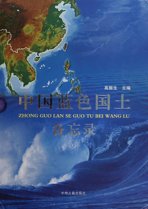 中國藍色國土備忘錄(精)