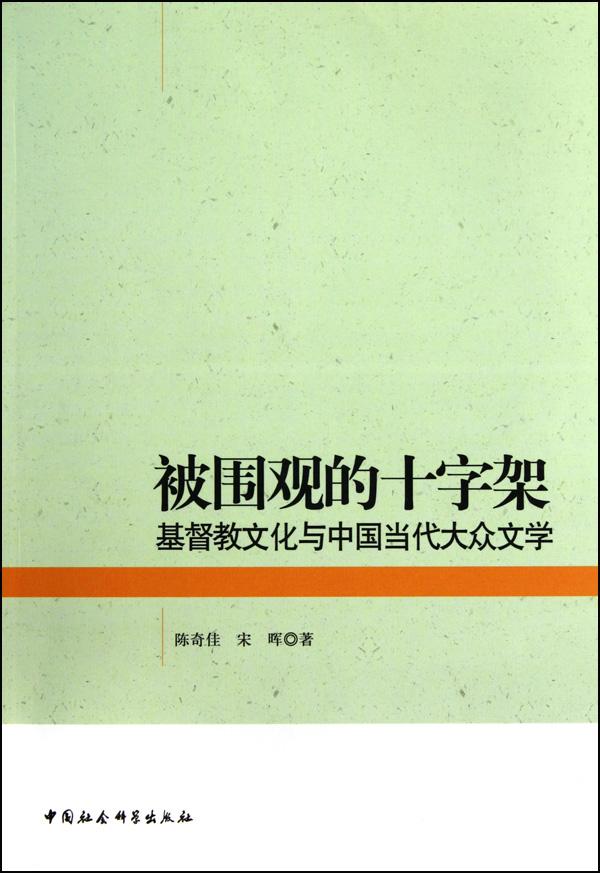 被圍觀的十字架(基督教文化與中國當代大眾文學)