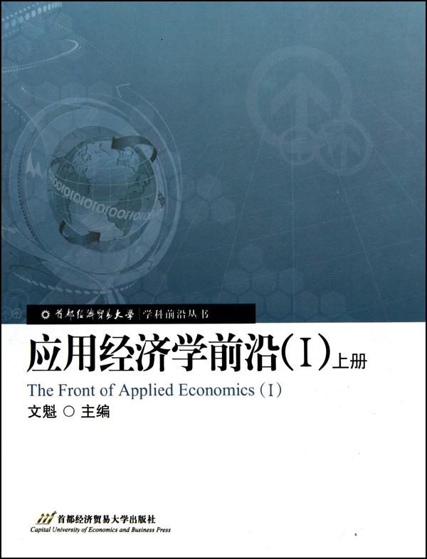 應用經濟學前沿(Ⅰ上