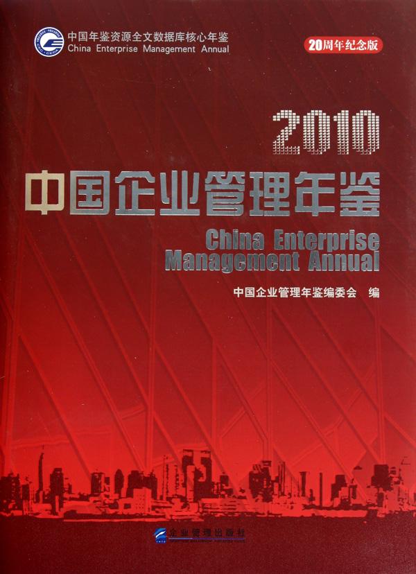 2010中國企業管理年鋻(附光盤20周年紀念版)(精)