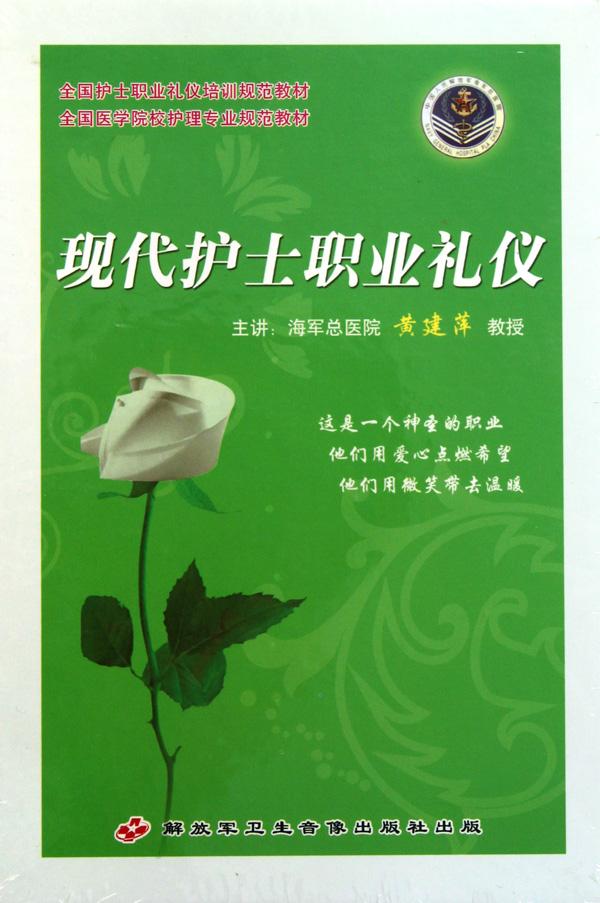DVD现代礼仪护士职业黄建萍主讲(2碟装)淫视频语图片