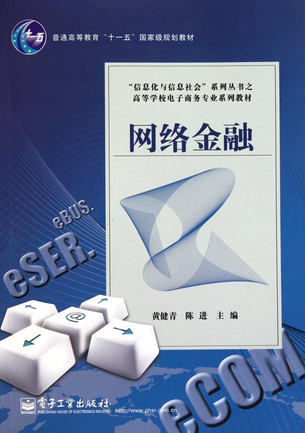 網絡金融(高等學校電