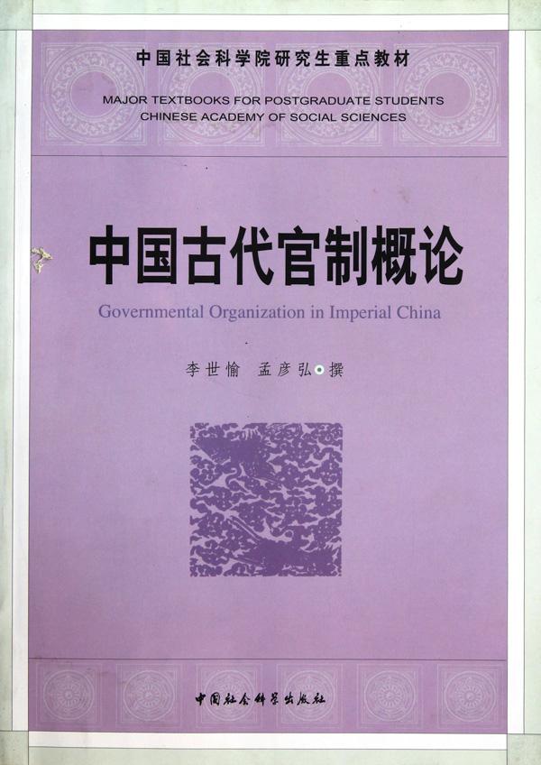 中國古代官制概論(中