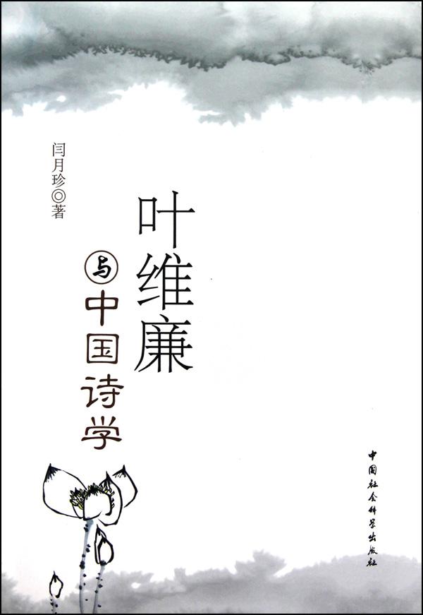 葉維廉與中國詩學