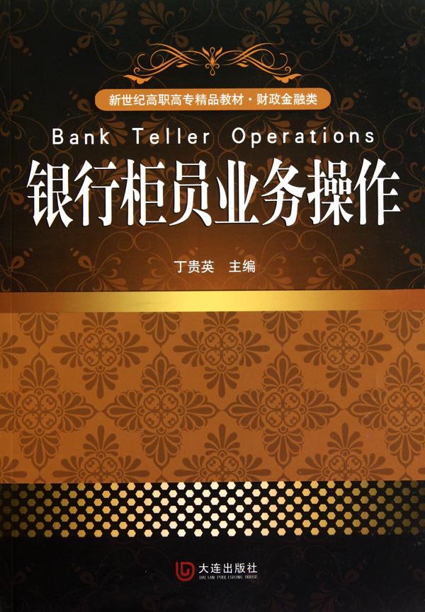 銀行櫃員業務操作(財