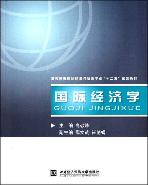 國際經濟學(高校聯編