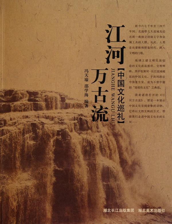 江河萬古流(中國文化