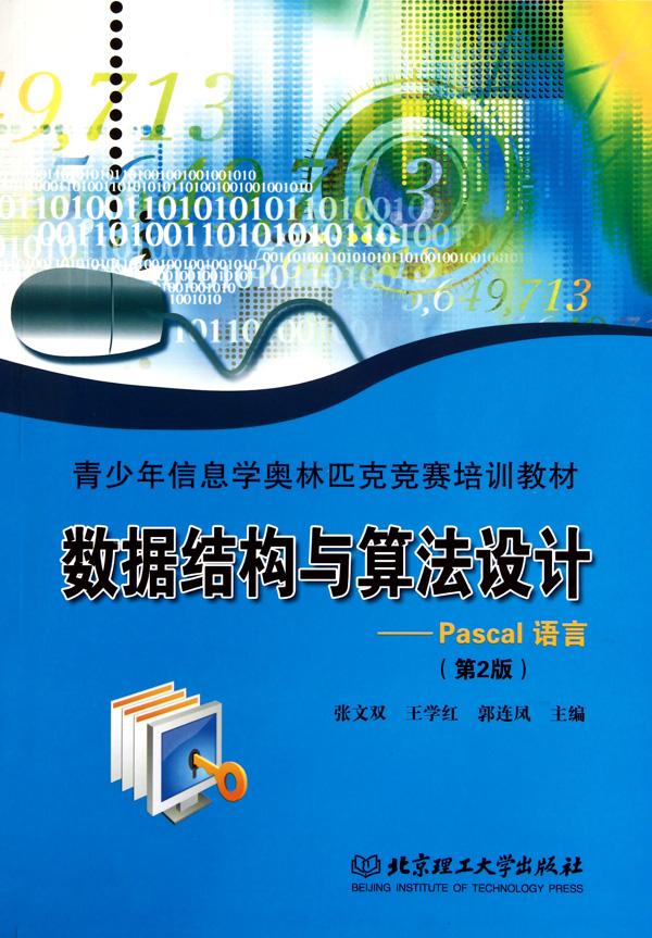 数据结构与算法设计--pascal语言(第2版青少年信息学奥林匹克竞赛培训