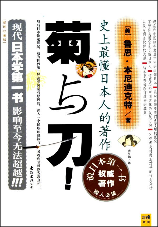 菊與刀(插圖珍藏版)