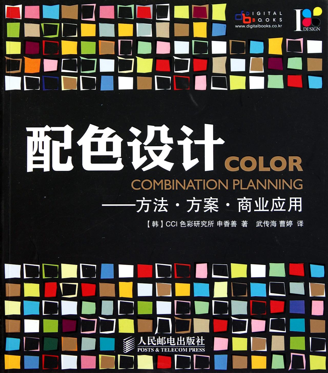 配色设计--方法方案商业应用