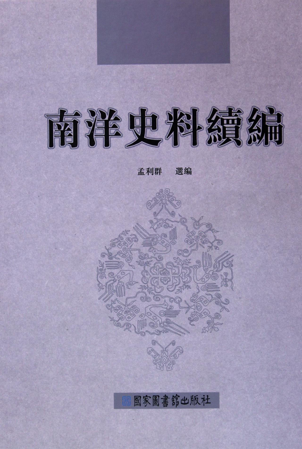 南洋史料續編(共6冊