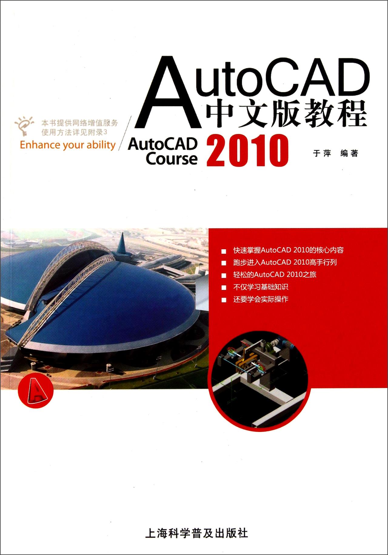 autocad2010模板下载