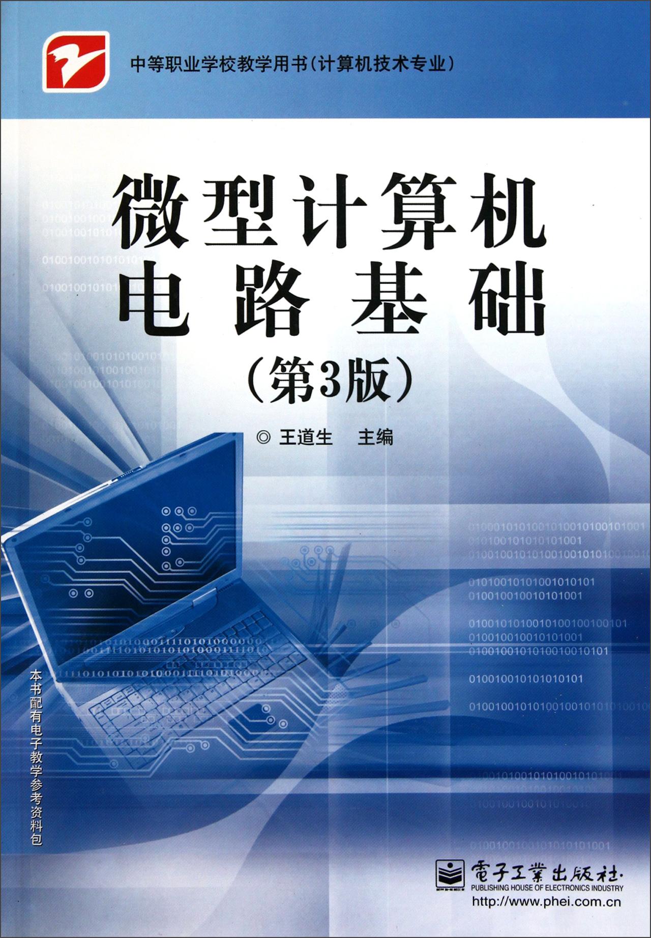 微型计算机电路基础(第3版计算机技术专业中等职业)