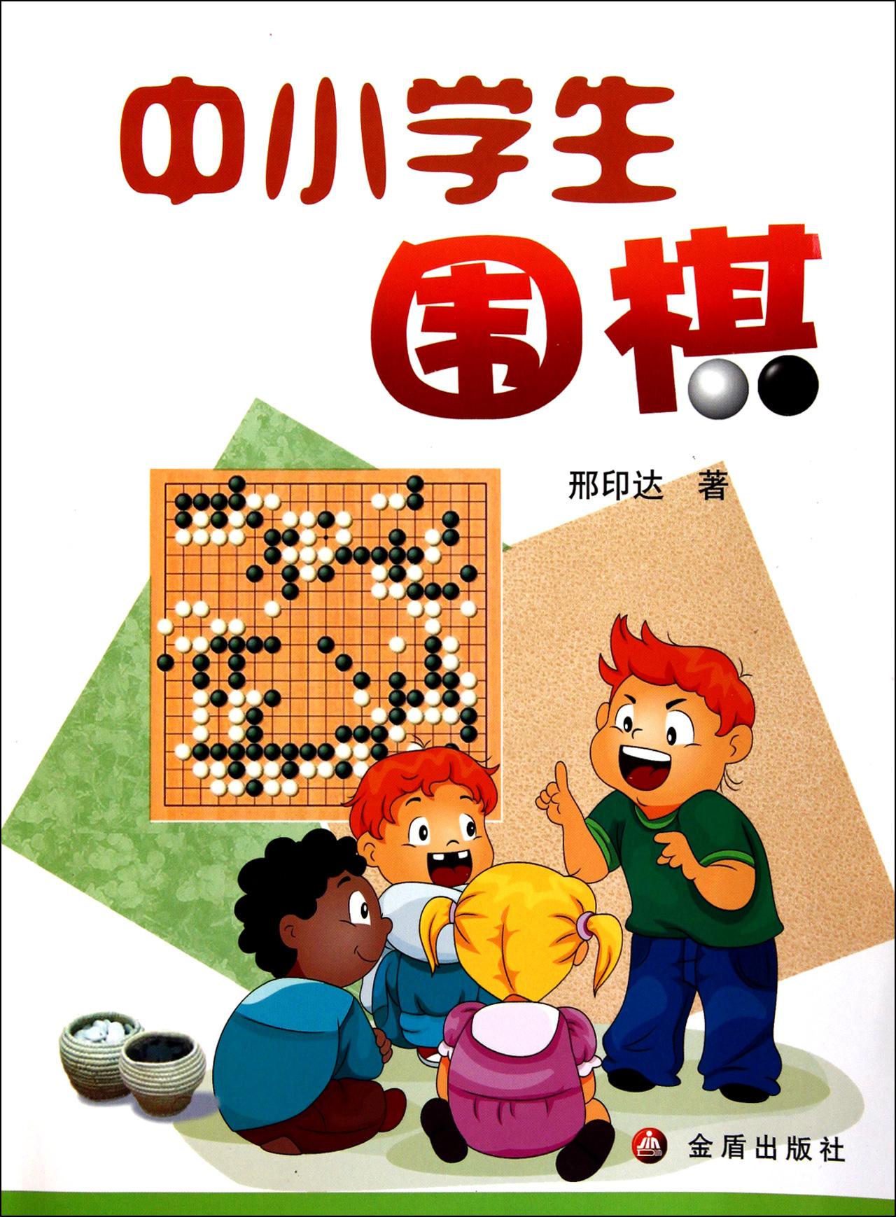 中小学生围棋