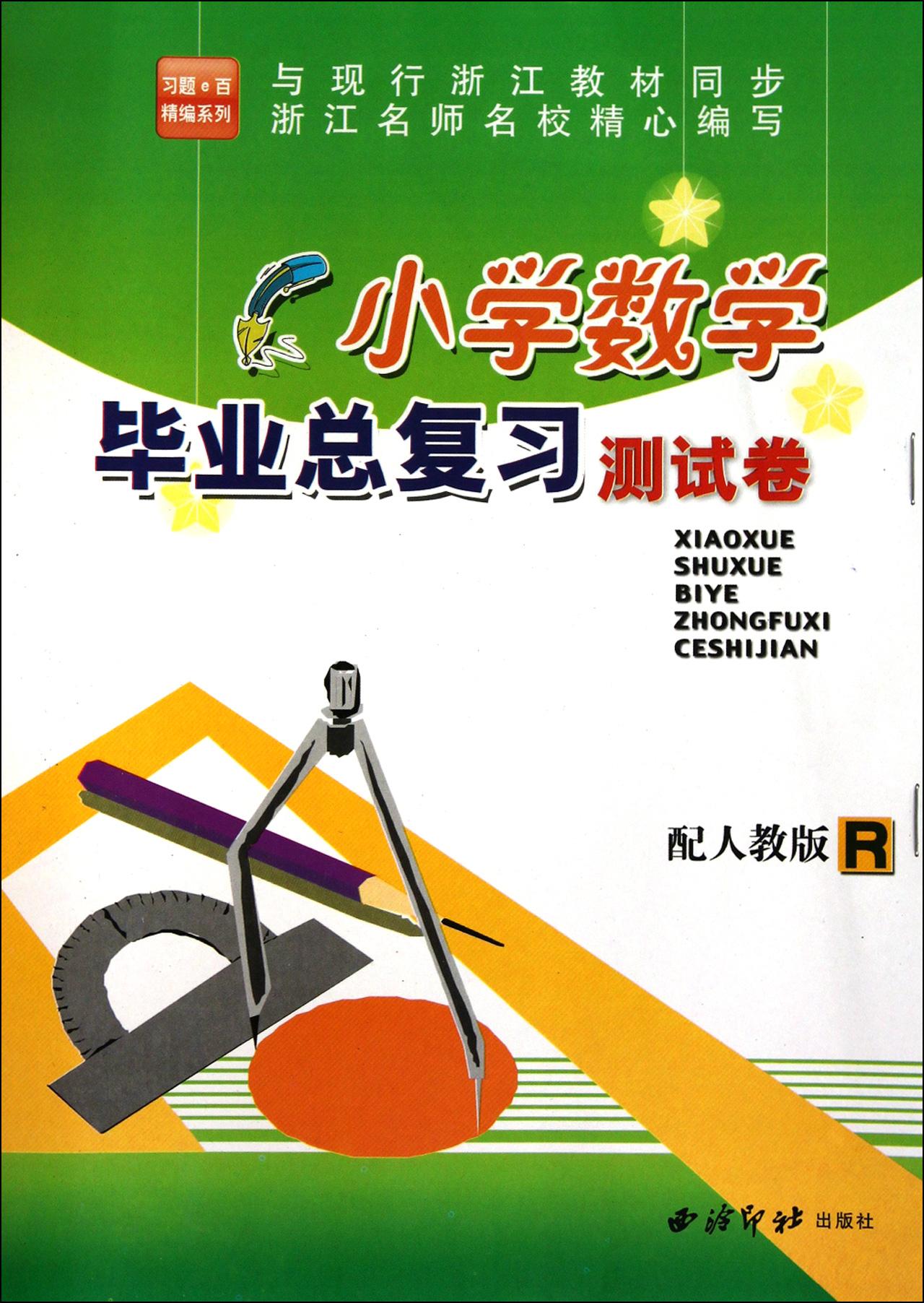 华育才学校举行小学数学教学设计专题教研