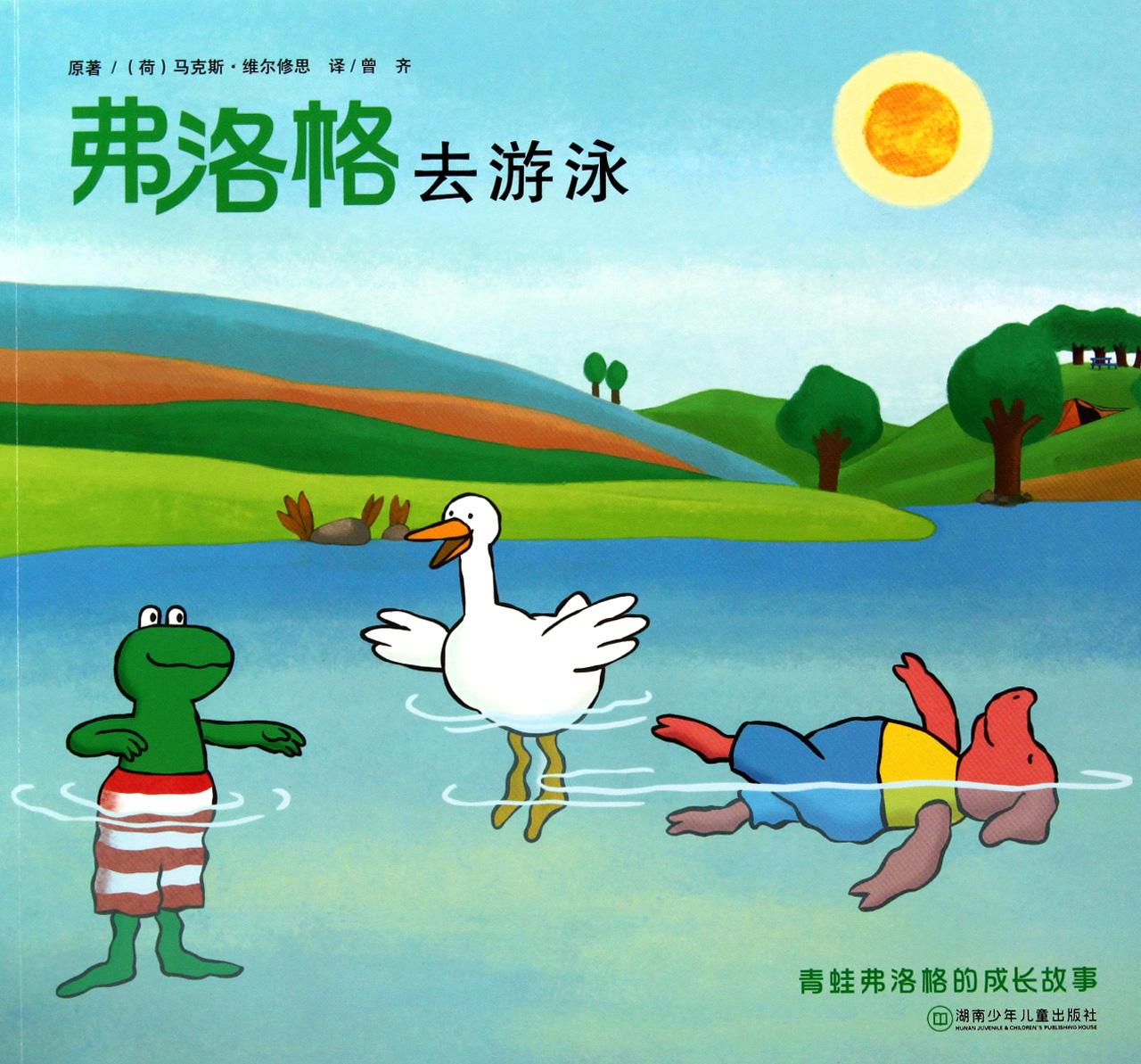 卡通青蛙成长图